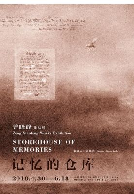 STOREHOUSE OF MEMORIES - ZENG XIAOFENG WORKS EXHIBITION (solo) @ARTLINKART, exhibition poster