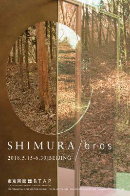 SHIMURABROS (solo) @ARTLINKART, exhibition poster