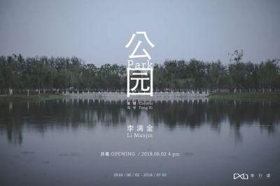 李满金个展——公园 (个展) @ARTLINKART展览海报