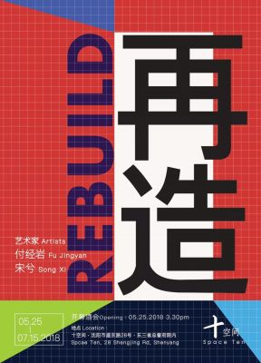 REBUILD (group) @ARTLINKART, exhibition poster