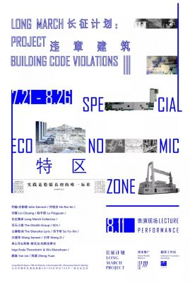 BUIIDING CODE VIOLATIONS - SPECIAL ECONOMIC ZONE (group) @ARTLINKART, exhibition poster