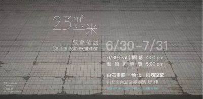 23 ㎡ - CAI LEI SOLO EXHIBITION (solo) @ARTLINKART, exhibition poster