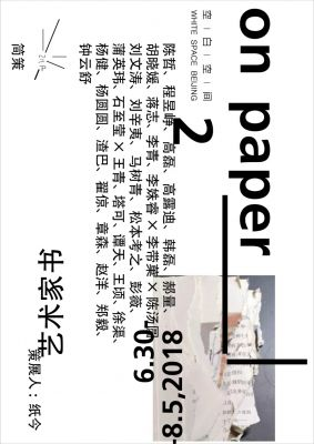 ON PAPER 2 (group) @ARTLINKART, exhibition poster
