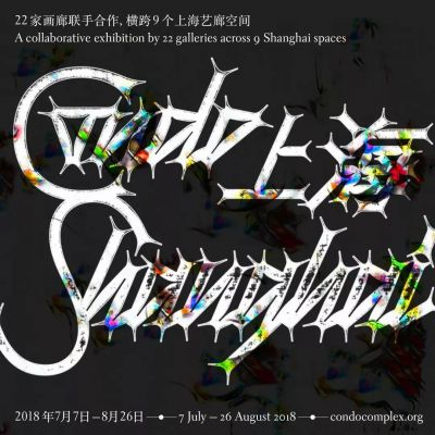 CONDO SHANGHAI 2018 (group) @ARTLINKART, exhibition poster