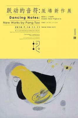DANCEING NOTES - NEW WORKS BY PANG TAO (solo) @ARTLINKART, exhibition poster