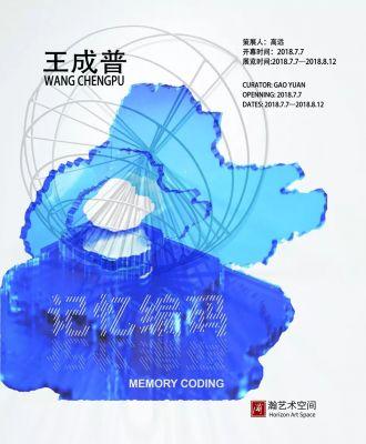 MEMORY CODING - WANG CHENGPU (solo) @ARTLINKART, exhibition poster