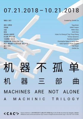 MACHINES ARE NOT ALONE A - MACHINIC TRILOGY (group) @ARTLINKART, exhibition poster