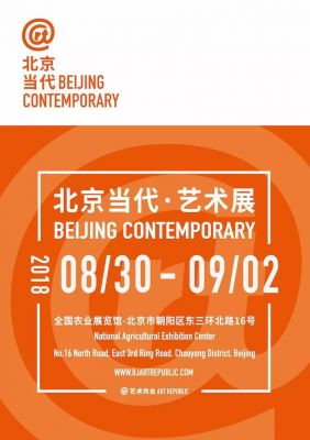 BANK@BEIJING CONTEMPORARY 2018 (art fair) @ARTLINKART, exhibition poster