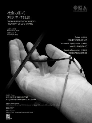THE FORMS OF SOCIAL FORCES - THE WORK OF LI SHUIYANG (solo) @ARTLINKART, exhibition poster