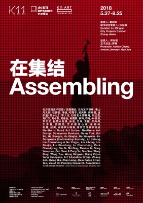 ASSEMBLING (group) @ARTLINKART, exhibition poster