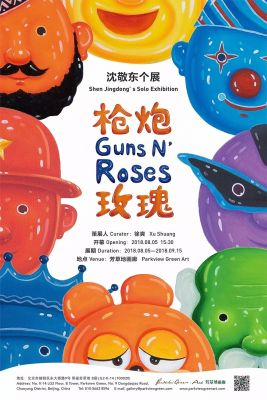 GUNS N' ROSES - SHEN JINGDONG'S SOLO EXHIBITION (solo) @ARTLINKART, exhibition poster