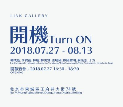 TURN ON (group) @ARTLINKART, exhibition poster