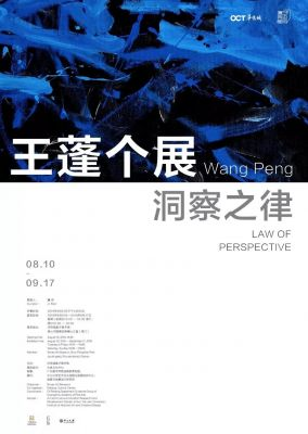 WANG PENG - LAW OF PERSPECTIVE (solo) @ARTLINKART, exhibition poster