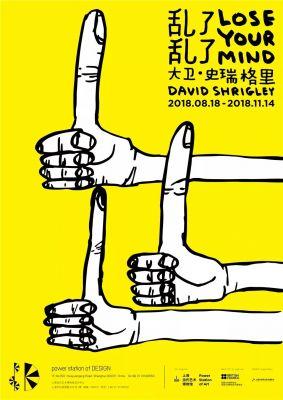 LOSE YOUR MIND - DAVID SHRIGLEY (solo) @ARTLINKART, exhibition poster