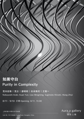 PURITY IN COMPLEXITY (group) @ARTLINKART, exhibition poster