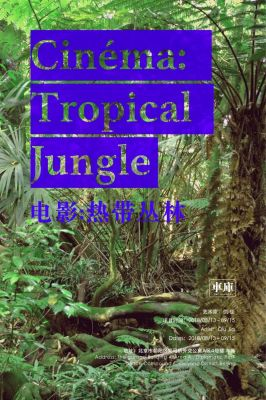 CINÉMA - TROPICAL JUNGLE (solo) @ARTLINKART, exhibition poster