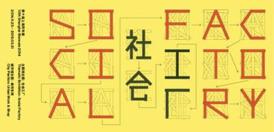 THE 10TH SHANGHAI BIENNALE (CITY PAVILIONS) (intl event) @ARTLINKART, exhibition poster