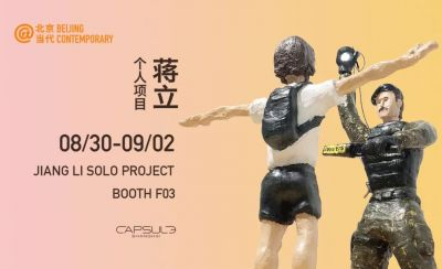 CAPSULE SHANGHAI@BEIJING CONTEMPORARY 2018 (art fair) @ARTLINKART, exhibition poster