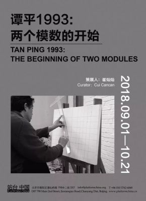 TAN PING 1993 - THE BEGINNING OF TWO MODULES (solo) @ARTLINKART, exhibition poster