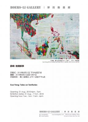 XUE FENG - TALES ON TERRITORIES (solo) @ARTLINKART, exhibition poster