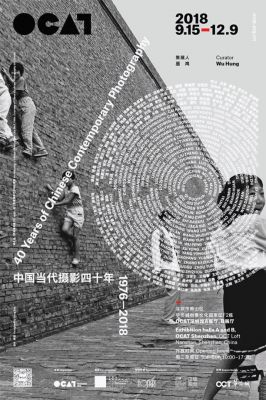40 YEARS OF CHINESE CONTEMPORARY PHOTOGRAPHY (group) @ARTLINKART, exhibition poster