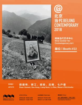 HIVE CENTER FOR CONTEMPORARY ART@BEIJING CONTEMPORARY 2018 (art fair) @ARTLINKART, exhibition poster