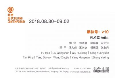 PLATFORM CHINA CONTEMPORARY ART INSTITUTE@BEIJING CONTEMPORARY 2018 (art fair) @ARTLINKART, exhibition poster