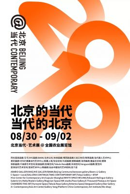 GALERIE URS MEILE@BEIJING CONTEMPORARY 2018 (art fair) @ARTLINKART, exhibition poster