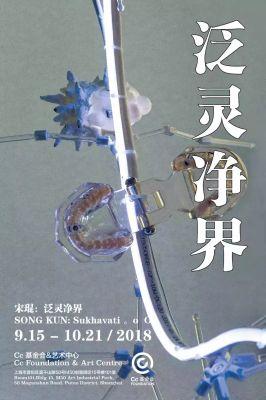 宋琨——泛灵净界 (个展) @ARTLINKART展览海报