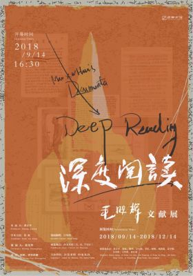 DEEP READING - MAO XUHUI'S DOCUMENTA (solo) @ARTLINKART, exhibition poster