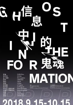 GHOSTS IN THE INFORMATION (group) @ARTLINKART, exhibition poster