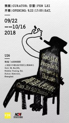 GAOJIé PEOPLE'S PUBLISHING HOUSE (solo) @ARTLINKART, exhibition poster