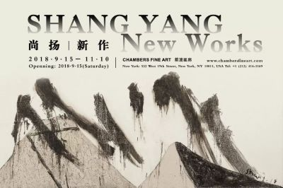 SHANG YANG - NEW WORKS (solo) @ARTLINKART, exhibition poster