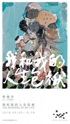 THE BURDENS OF MY LIFE - LI JIKAI (solo) @ARTLINKART, exhibition poster