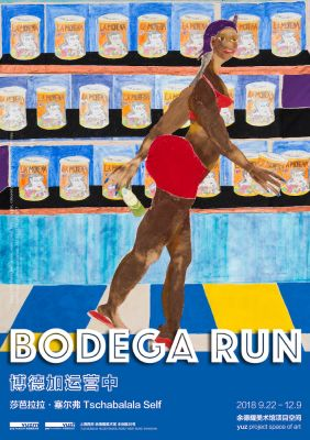 TSCHABALALA SELF - BODEGA RUN (solo) @ARTLINKART, exhibition poster