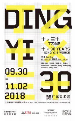 十 X 30 YEARS — DING YI'S WORKS (solo) @ARTLINKART, exhibition poster