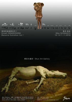 BIG ROMANCE (solo) @ARTLINKART, exhibition poster