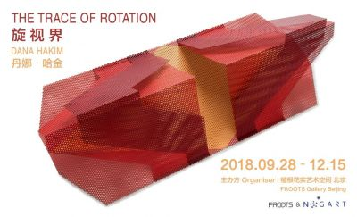 THE TRACE OF ROTATION - DANA HAKIM (solo) @ARTLINKART, exhibition poster
