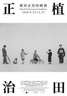 SHOJI UEDA RETROSPECTIVE EXHIBITION (solo) @ARTLINKART, exhibition poster