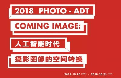 2018 PHOTO - ADT COMING IMAGE (group) @ARTLINKART, exhibition poster
