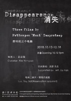 DISAPPEARANCE - THREE FILMS BY PATHOMPON 'MONT' TESPRATEEP (solo) @ARTLINKART, exhibition poster