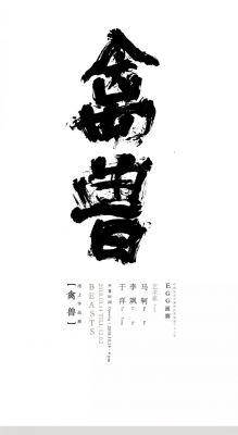 BEASTS (group) @ARTLINKART, exhibition poster