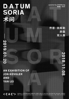 DATUM SORIA - AN EXHIBITION OF JON KESSLER AND YAN LEI (group) @ARTLINKART, exhibition poster
