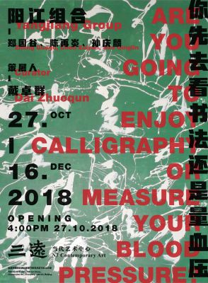 ARE YOU GOING TO APPRECIATE CALLIGRAPHY FIRST OR MEASURE YOUR BLOOD PRESSURE? (group) @ARTLINKART, exhibition poster