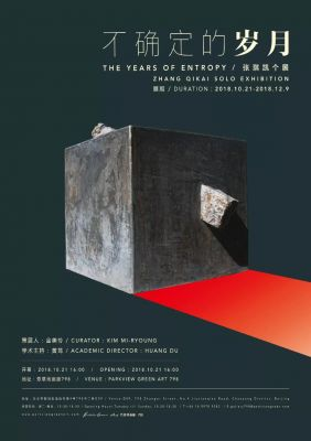 THE YEARS OF ENTROPY - ZHANG QIKAI SOLO EXHIBITION (solo) @ARTLINKART, exhibition poster