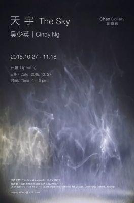 吴少英——天宇 (个展)