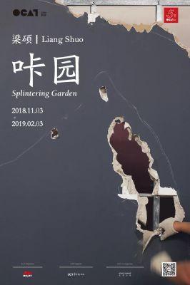 LIANG SHUO - SPLINTERING GARDEN (solo) @ARTLINKART, exhibition poster