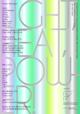LIGHT, HEAT, POWER! (group) @ARTLINKART, exhibition poster
