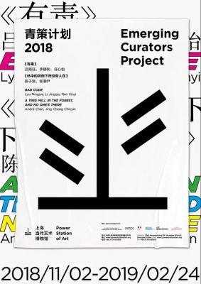 EMERGING CURATORS PROJECT 2018 (group) @ARTLINKART, exhibition poster