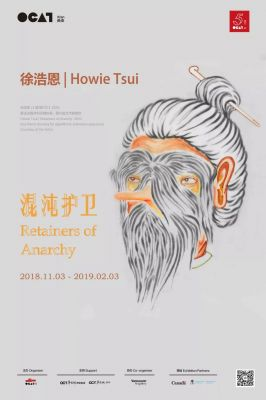HOWIE TSUI - RETAINER OF ANARCHY (solo) @ARTLINKART, exhibition poster